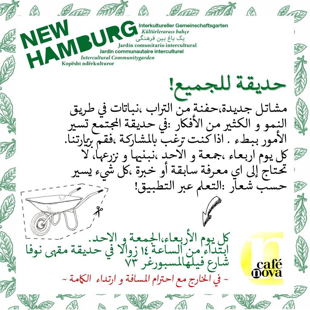 Arabisch_Regelmäßige_Gartentage_quadratisch